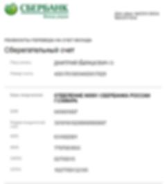 Банковский расчётный счёт Сбербанка для поддержки проекта Видеошкола игры на барабанах Музыкальной студии DDrums Тольятти
