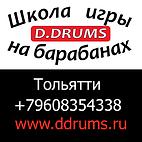Уроки игры на барабанах по Скайпу. Дистанционное обучение игре на барабанах в любой точке Мира. Преподаватель ударных Дмитрий Оруджов тел, вайбер, вотс ап, телеграмм +79608354338