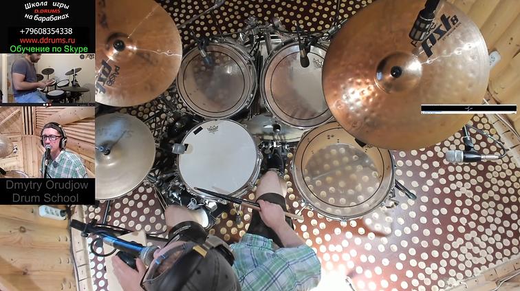 Уроки игры на барабанах по Скайпу в любой точке Мира. Дистанционное обучение игре на ударной установке.