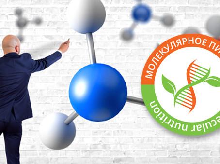 Что такое Молекулярное питание?