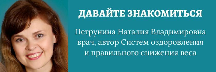 Наталия владимировна петрунина (3).png