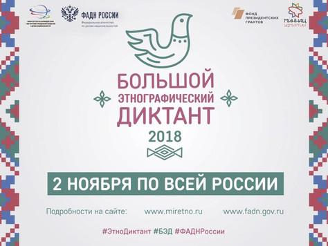 Большой этнографический диктант пройдет в Кабардино-Балкарской Республике