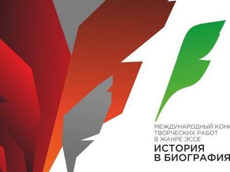Международный конкурс творческих работ в жанре эссе  «История в биографиях»