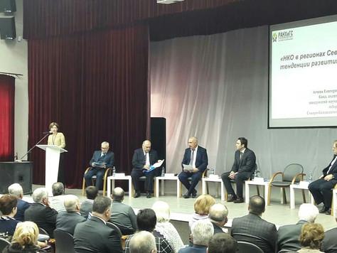 Гражданский форум некоммерческих организаций Кабардино-Балкарской Республики