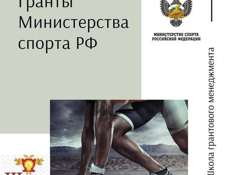 Министерство спорта РФ объявило о конкурсе субсидий для НКО, реализующих проекты в сфере физической
