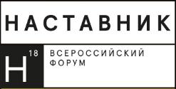 «Наставник» - первый всероссийский форум, направленный на развитие профессиональной среды наставниче