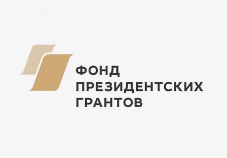 Победители второго в 2019 году конкурса Фонда президентских грантов