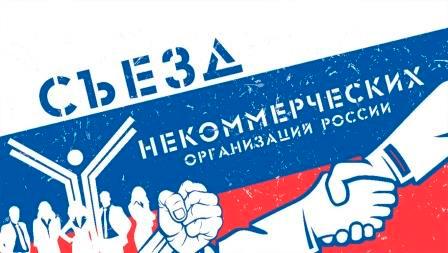 11-13 декабря в Москве состоится IX Съезд некоммерческих организаций России