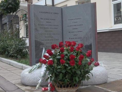 Состоялось торжественное открытие монумента в честь  поэтессы Инны Кашежевой