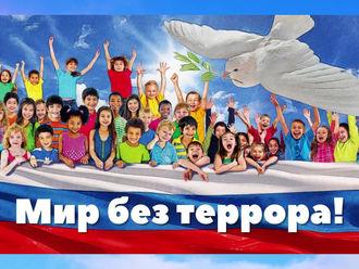Информационная акция «Мир детям»