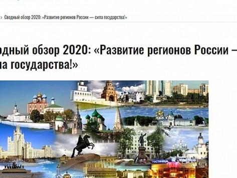 Формируется Сводный обзор 2020:  «Развитие регионов России - сила государства!»