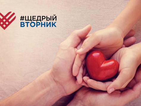 5 мая 2020 года состоится день благотворительности #ЩедрыйВторникСейчас