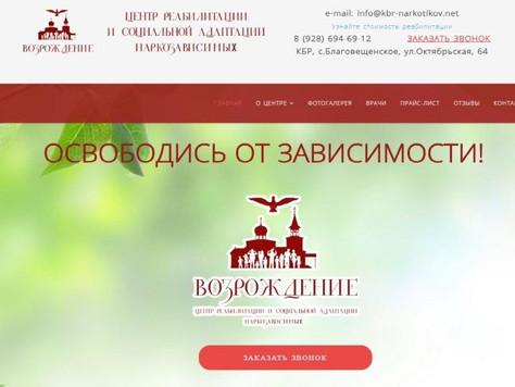 Информация о деятельности Кабардино-Балкарской общественной организации «Центр реабилитации и социал