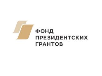 Ведется прием заявок на новый конкурс Фонда президентских грантов