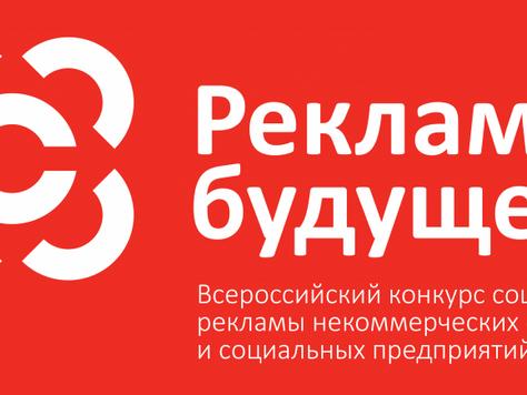 С 1 марта 2019 года стартовал конкурс социальной рекламы некоммерческих организаций и социальных пре