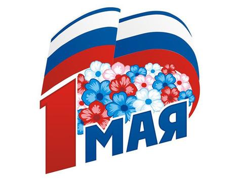 1 Мая – Международный День солидарности трудящихся