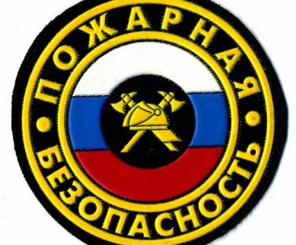 I Всероссийский конкурс  «Лучший специалист по пожарной безопасности России – 2018»