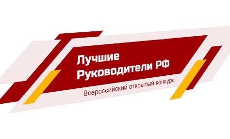 Информация о мероприятии «Всероссийское признание ЛУЧШИЕ РУКОВОДИТЕЛИ РФ»