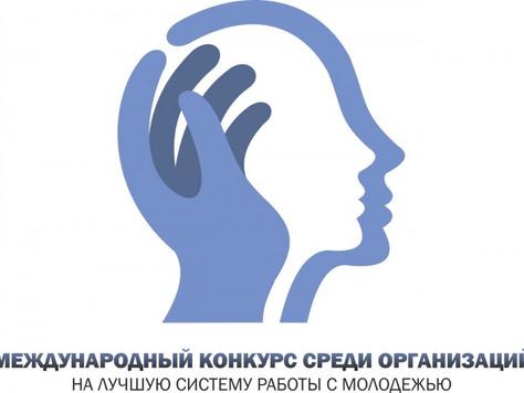 В Югре пройдет Международный конкурс среди организаций на лучшую систему работы с молодежью