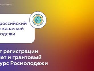 Информация о проведении Всероссийского слета казачьей молодежи