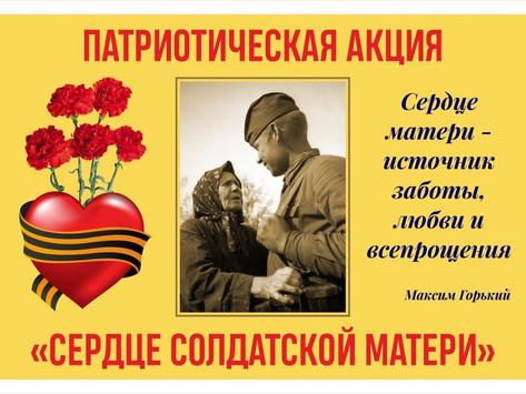 Патриотическая акция «Сердце солдатской матери»