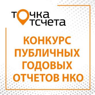 Информационное сообщение о конкурсе «Точка отсчета»