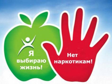 Мероприятия в рамках месячника антинаркотической направленности и популяризации здорового образа жиз