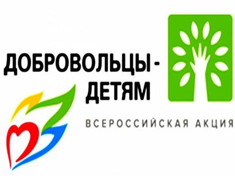 Всероссийская акция «Добровольцы – детям»