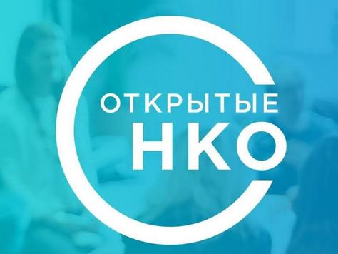 Новые обучающие лекции от экспертов третьего сектора на портале «Открытые НКО»