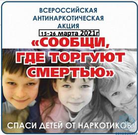 В Кабардино-Балкарии пройдет первый этап Общероссийской акции «Сообщи, где торгуют смертью»