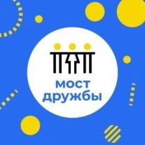 Состоится III межрегиональный молодежный форум «Обучающий Воркшоп «Мост дружбы 2.0»