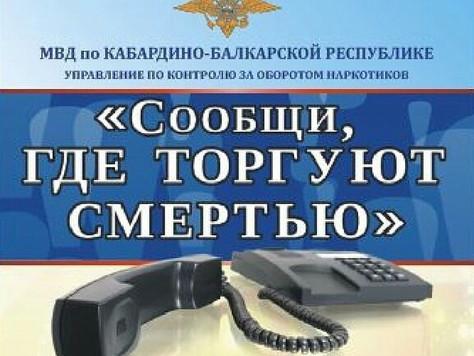В Кабардино-Балкарии стартует Общероссийская акция «Сообщи, где торгуют смертью»