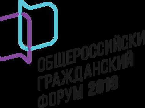 VI Общероссийский гражданский форум: дискуссия «НКО-профи. Откуда они берутся»