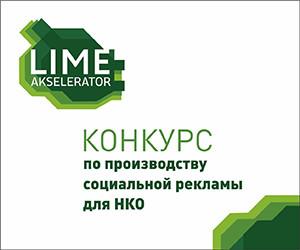 «LIME-акселератор» предлагает помощь НКО в создании социальной рекламы