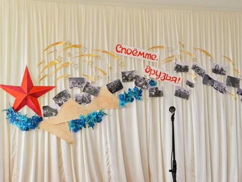 Городской фестиваль инсценированной патриотической, фронтовой песни «Споемте, друзья!»