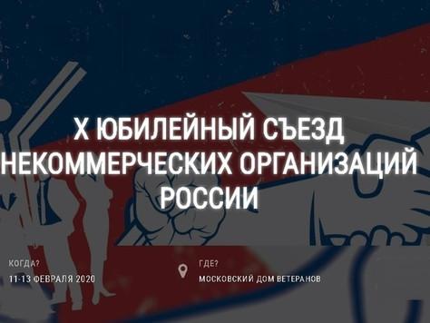 X юбилейный съезд некоммерческих организаций России