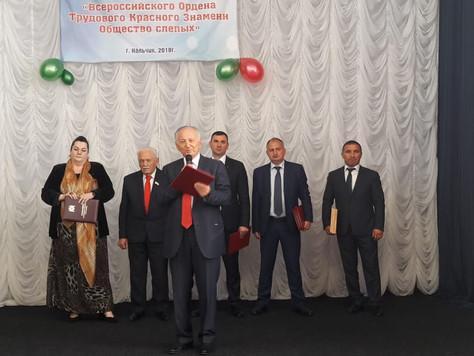 Кабардино-Балкарская региональная общероссийская общественная организация инвалидов «Всероссийского