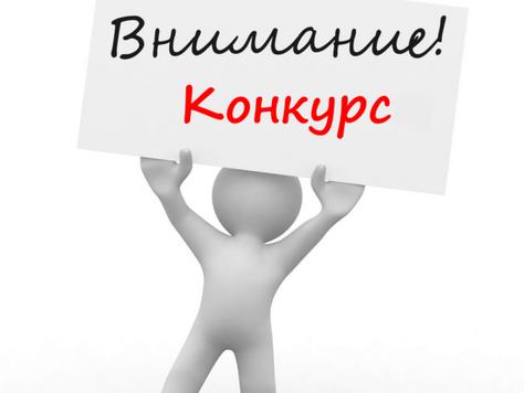 Конкурс проектов на проведение мероприятий по содействию патриотическому воспитанию граждан РФ