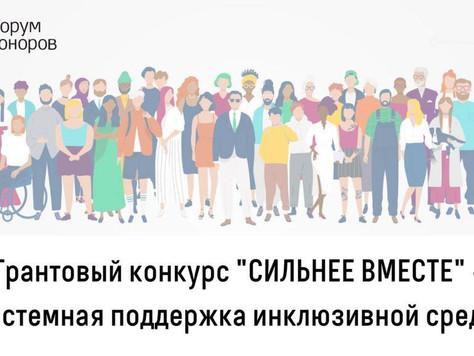 Открыт прием заявок на конкурс «Сильнее вместе»