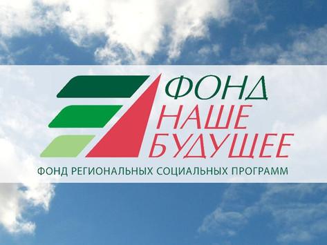Принимаются заявки на конкурс «Социальный предприниматель – 2020»