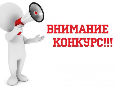 Конкурс среди средств массовой информации Кабардино-Балкарской Республики «На исторической родине: К