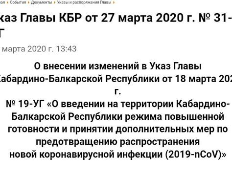 Внесены изменения в Указ Главы Кабардино-Балкарской Республики от 18 марта 2020 г. № 19-УГ