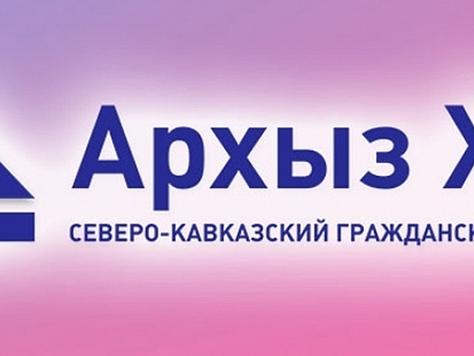 С 11 по 13 в ВТРК «Архыз» в Карачаево-Черкесской Республике пройдет V юбилейный Северо-Кавказский гр