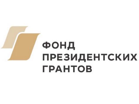 Поздравляем победителей Второго конкурса 2020 года Фонда президентских грантов