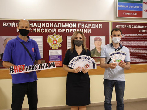 Информационно-пропагандистский антинаркотический проект «Территория без наркотиков»