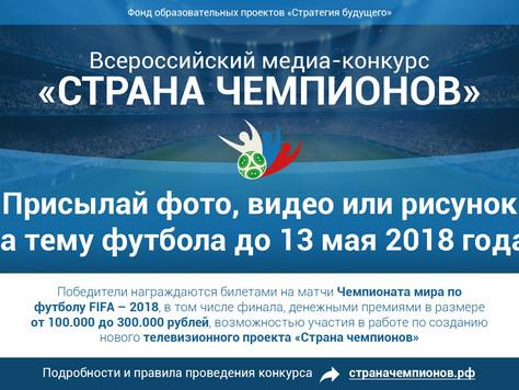 Всероссийский медиа-конкурс «Страна чемпионов»
