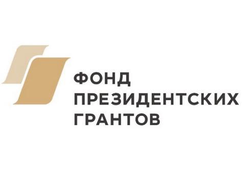 Объявлен второй конкурс президентских грантов 2019 года