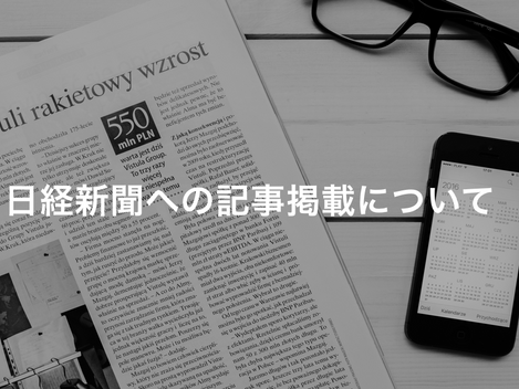 日本経済新聞9月25日朝刊に、記事が掲載されました