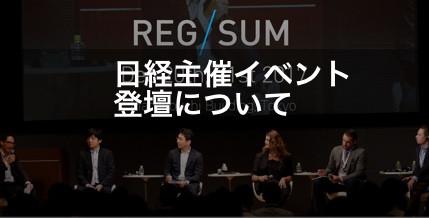 日経新聞主催「レグサム」に代表・五味が登壇しました