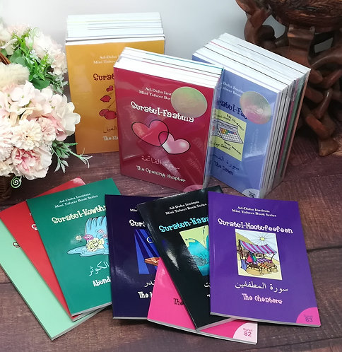 Complete Mini Tafseer Book Series (30th Juz, 38 Book Set)